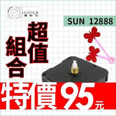【鐘點站】太陽SUN 12888-D7 超值組合 - 跳秒機芯(螺紋高7mm) +T054036 桃紅蝴蝶指針 附SON