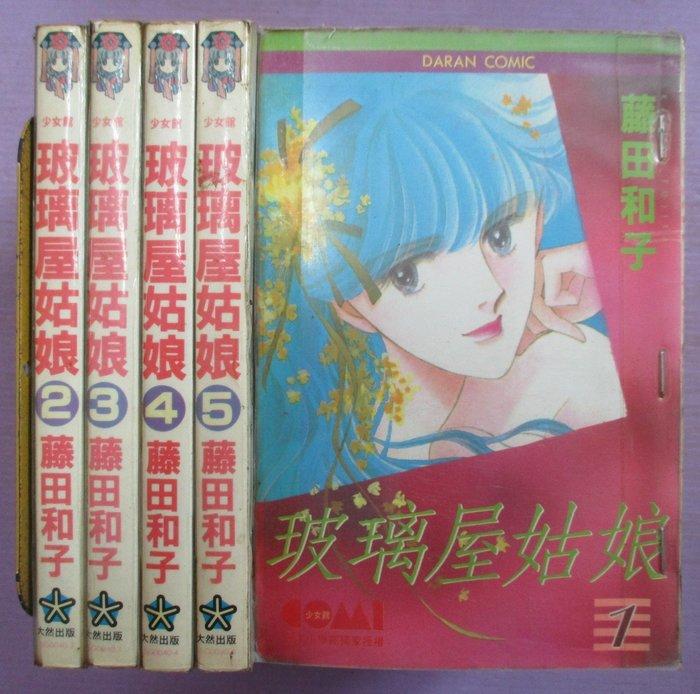 【小晴】-《玻璃屋姑娘1-5(完)》出租二手書│大然少女館│藤田和子