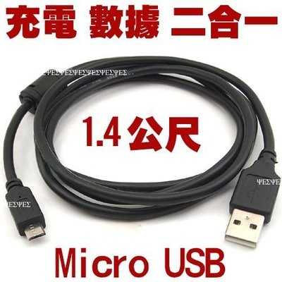 Micro usb 充電線 傳輸線 2合1 帶磁環(鴻海InFocus SONY LG hTC ONE 小米 手機 平板