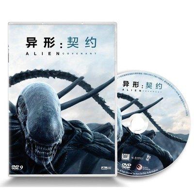 【博鑫音像】 DVD 電影  異形:契約 Alien: Covenant (2017) Alien: Covenant@wc96926