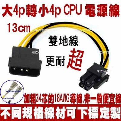 大4PIN 轉 小4PIN 轉接線 CPU電源轉接頭,12V CPU 4PIN 電源轉接線,CPU 電源線,主機板電源線
