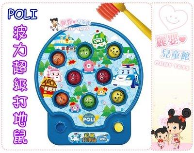 麗嬰兒童玩具館~POLI波力-救援小英...