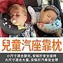 兒童卡通安全座椅靠枕兒童睡眠枕頭 安全帶抱枕 寶寶安全座椅護頸 小【K0025】