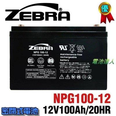 NPG100-12 12V100Ah ZEBRA 蓄電池 太陽能設備 風力發電 露營 通信 儲電設備 疫苗冰箱 風力設備
