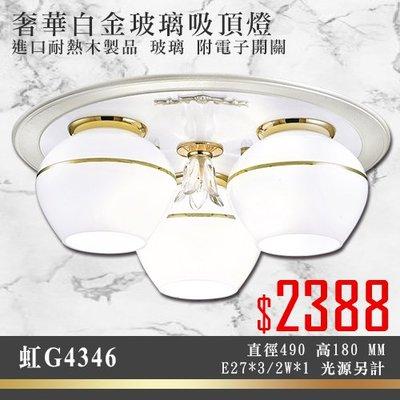 虹【阿倫燈具】(YG4346) 奢華白金玻璃吸頂燈 進口耐熱木製品 玻璃 附電子開關 E27*3/2W*1 光源另計