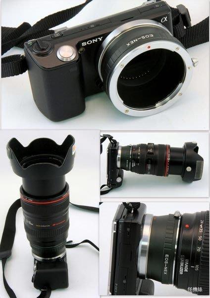 怪機絲 YP-4-008-1 EOS TO SONY NEX3 NEX5 NEX7 VG20 VG30 VG300 轉接環 佳能鏡頭轉 索尼 nex