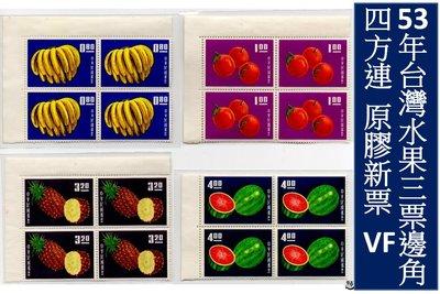 【老票】53年 台灣水果 套票四方連 三票同位左上直角邊 原膠新票TS0573