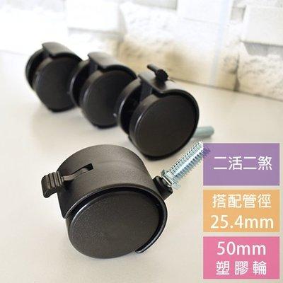 【鐵架王】25.4mm鐵管用 50mm塑膠輪 鞋櫃 收納架 置物櫃 鐵力士架 層架(4顆/組)