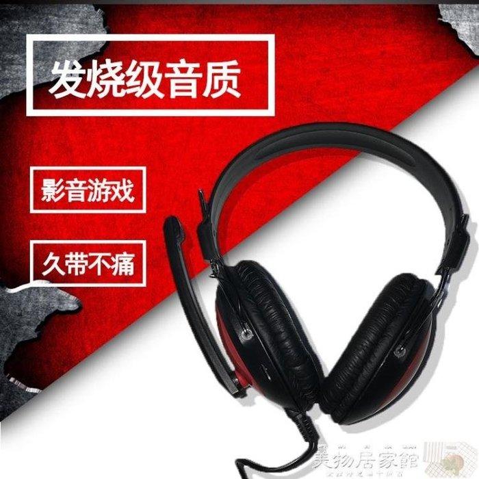 頭戴式耳機 現代H9040時尚頭戴式立體聲有線游戲耳麥電腦筆記本游戲吃雞耳機