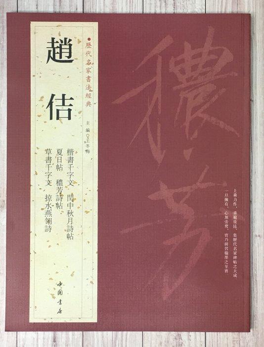 正大筆莊~『歷代名家書法經典 趙佶(宋徽宗)』字帖 書法 中國書房