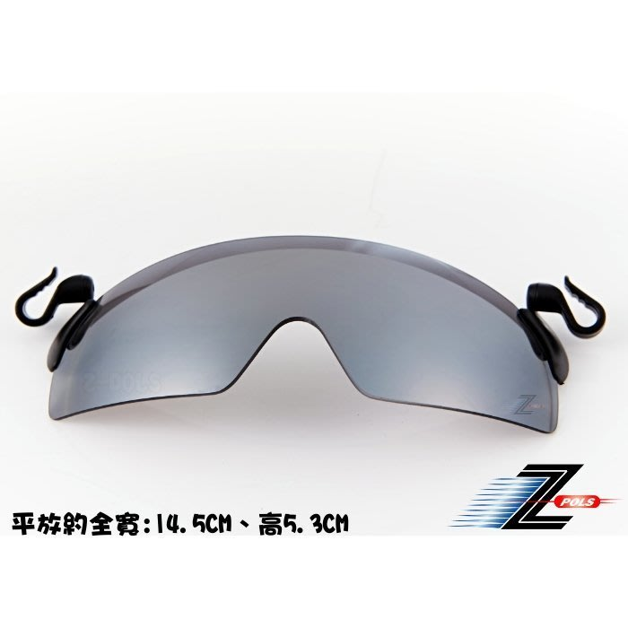 【視鼎Z-POLS夾帽設計新款】夾帽式設計系列專用PC材質抗UV400太陽眼鏡(兩色可選)