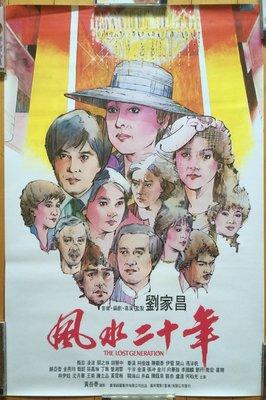 風水二十年(The Lost Generation)- 甄珍、凌波、柯俊雄、秦漢- 香港原版手繪電影海報(1983年)