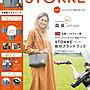 ☆MYWAY ZAKKA☆日文MOOK雜誌附錄【STOKKE ...