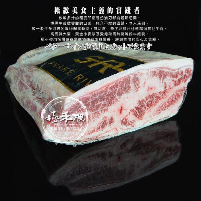 極禾楓肉舖~美國極黑和牛雪花牛燒烤片1公斤入