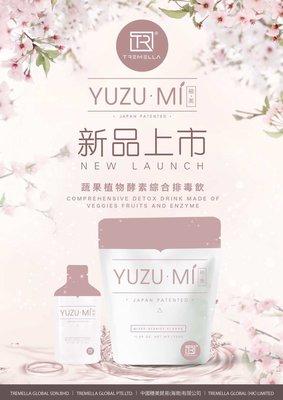 2019 Tremella yuzumi 升級版酵素