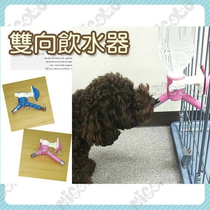 *Nicole寵物*禾其《雙出口飲水器 H525》〈降價促銷〉HERCHY,雙頭,內外兩用,小型犬,狗籠,水瓶,水壺