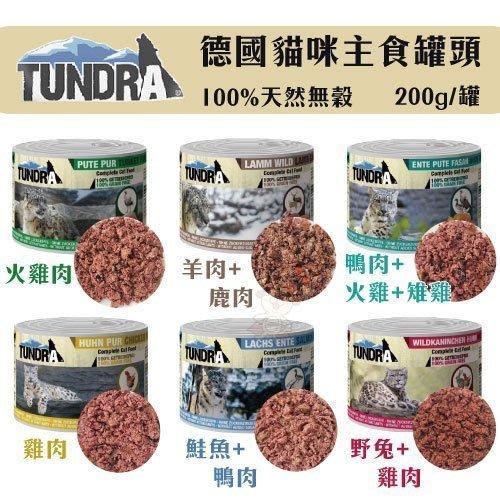【24罐組+含運】德國TUNDRA渴達《貓咪主食無穀罐頭》200g/罐 100%天然無穀