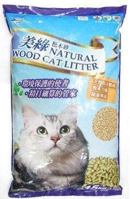 【優比寵物】美綠 15公斤/15kg裝(免運費)松木砂/木屑砂/松樹砂(適用:貓/兔/鼠/鳥等小動物)-感謝價-