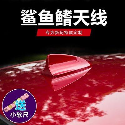 【有車以後】馬自達14-20款Mazda6 馬自達6 鯊魚鰭天線馬自達3 Mazda3 改裝外觀裝飾天線