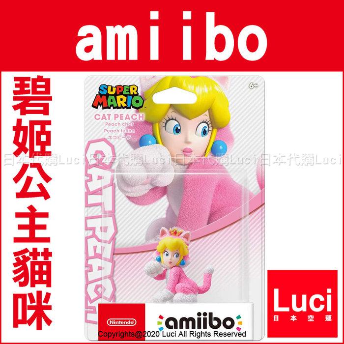 預購 碧姬公主貓咪 貓咪 碧姬公主 公仔 任天堂 超級瑪利歐 3D amiibo NFC 雙人組合 LUCI日本代購