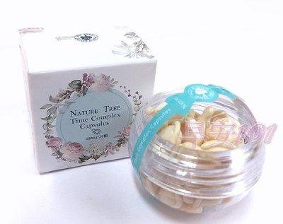 ╭*早安101 *╯【Nature Tree】時空旅行膠囊30顆㊣↘189元