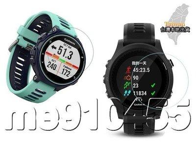 佳明 Forerunner 235 鋼化貼 Garmin F235 鋼化玻璃貼 9H 玻璃貼 鋼化膜 手錶保護貼 有現貨