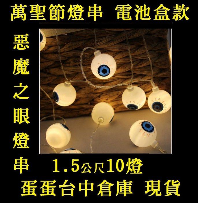 @蛋蛋=人造假水果批發商@95元=眼睛1.5公尺10燈=萬聖節掛飾 萬聖節燈飾萬聖節燈串萬聖節吊飾 萬聖節佈置 南瓜燈