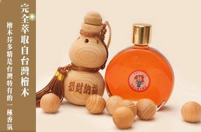 【阿里山小姑娘】阿里山檜木精油35ml+台灣檜木葫蘆聞香瓶(大) - 招財納福 ,溫和、溫潤