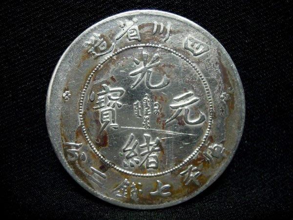 四川省造光緒元寶庫平七錢二分銀幣 -法利堂-直購價21000元.保證真品