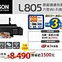 彩虹科技~含稅* Epson L805 三年保固 6瓶原廠墨水/另售 T50 L1800 L800 HP 5820