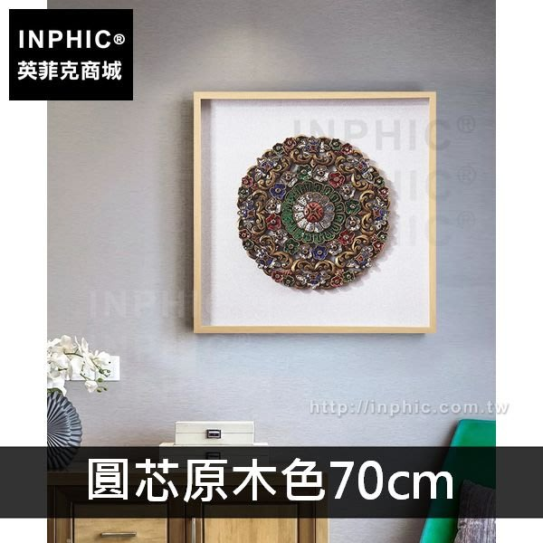 INPHIC-餐廳金蓮裝飾畫實物玄關東南亞客廳掛畫木雕-圓芯原木色70cm_KJDe