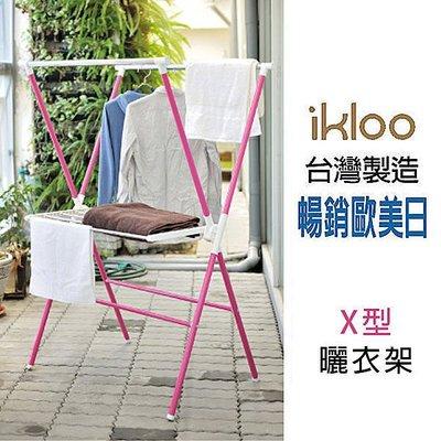 BO雜貨【YV4049】ikloo~X型曬衣架 曬衣桿 晾衣架 衣架 吊衣架 掛衣桿