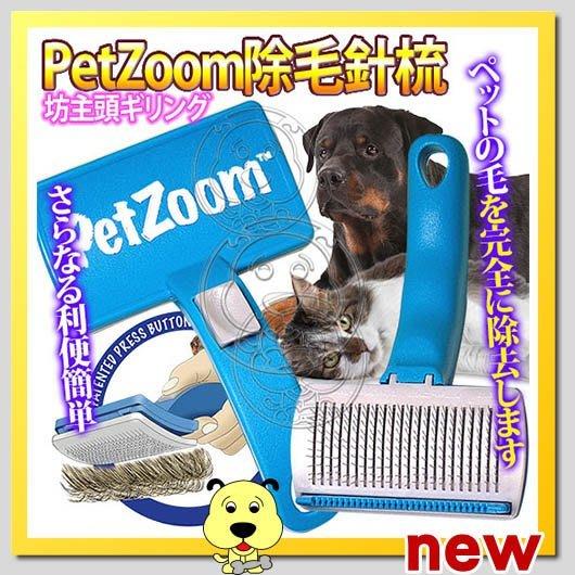【幸福培菓寵物】PetZoom》寵物除毛排毛針梳附打薄刀片/組 特價95元