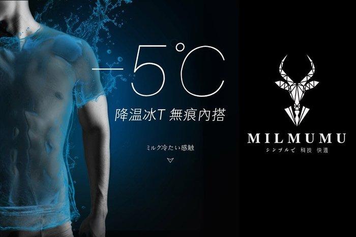 【angel 精品館 】日本MILMUMU羊奶絲科技無痕貼身涼感衣 / 單色販售 / 迅速降溫 -5度