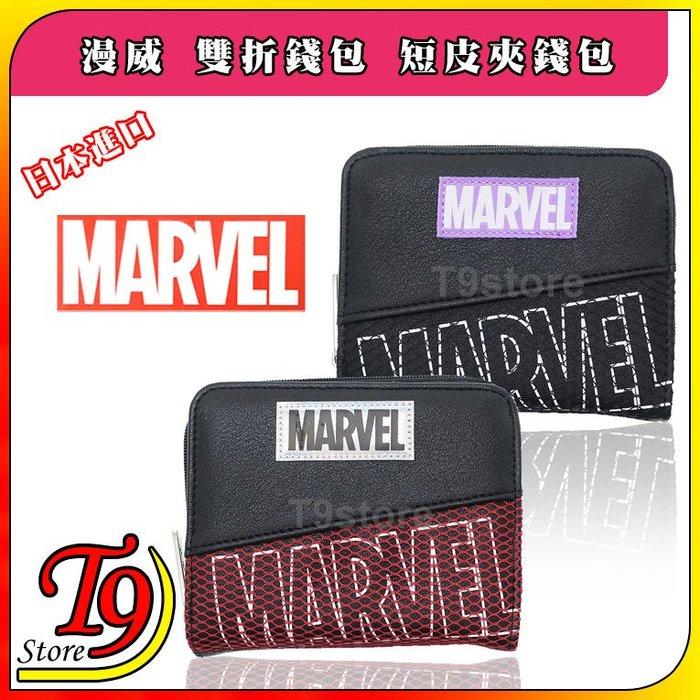 【T9store】日本進口 Marvel (漫威) 雙折錢包 短皮夾錢包