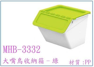 『 峻 呈 』(全台滿千免運 不含偏遠 可議價) 樹德 MHB-3332 大嘴鳥收納箱 多功能置物箱 綠