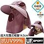 UF72+ UF1481 抗UV 防曬 加長 包覆 橢圓- 臉...
