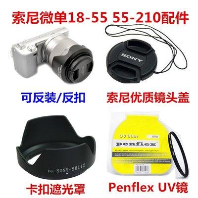 索尼NEX-7 5C 5N F3 C3微單相機配件 18-55mm 遮光罩+鏡頭蓋+UV鏡相機特惠~