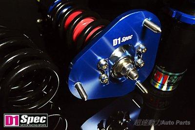《超速動力》D1 spec避震器~BMW:E34.E36.E39.E46.E60.E87.E90.E93.Z3.Z4..