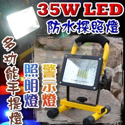 現貨 F1C38 35W LED 防水探照燈 照明燈 多功能手提燈 工作燈 修車 登山 露營.釣魚 紅藍閃光燈
