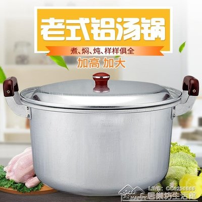 復古老式鋁鍋加深加厚鋁合金雙耳小湯鍋熬粥家用大燒水鍋40cm  YYJ