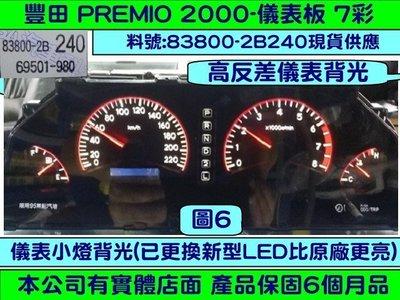 TOYOTA PREMIO 2.0 儀表板 2000-(勝弘汽車) 83800-2B240 高反差 7彩指針 背光 維修