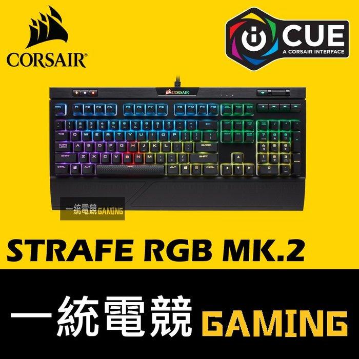 [靜音紅軸]【一統電競】海盜船 Corsair Gaming STRAFE RGB MK.2 機械式鍵盤