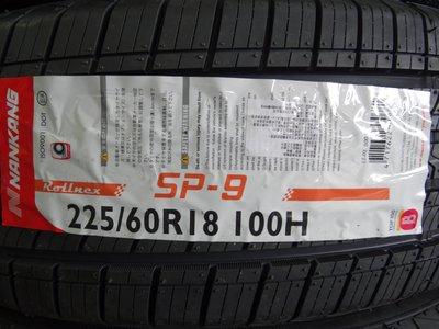 {順加輪胎}南港 SP9 225/60/18 DHPS SUV EP850 H422 PT3 G055 CSC5 EGP
