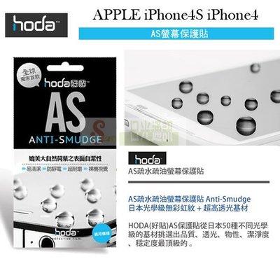 日光通訊@HODA-AS Apple iPhone 4S / iPhone 4 抗刮保護貼/保護膜/疏水疏油高清亮面/螢幕貼