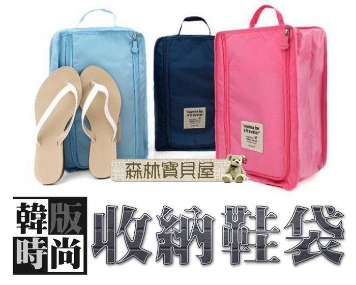 森林寶貝屋~新款~韓版時尚收納鞋袋~出國旅行收纳鞋盒~防水透氣運動鞋包~手提防水鞋袋~單鞋包~包中包~4色發售