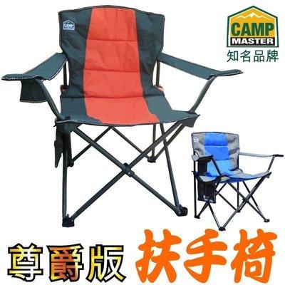 露營 摺疊椅 導演椅 露營 尊爵版特大扶手椅 加粗管1200D 雙層布舖棉 舒適百分百