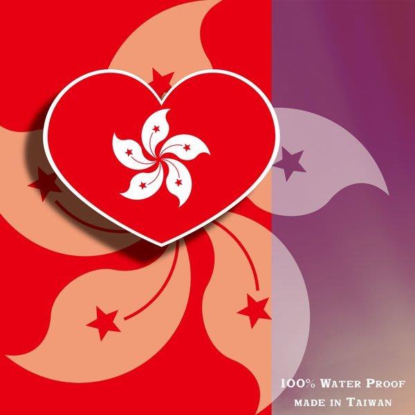 【衝浪小胖】香港區旗愛心形旅行箱貼紙/抗UV防水/Hong Kong/多國款可收集和客製
