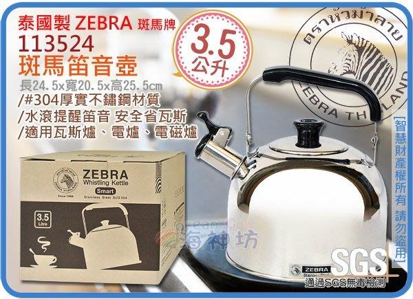 =海神坊=泰國製 ZEBRA 113524 斑馬笛音壺 茶壺 水壺 開水壺 電木手把 #304特厚不鏽鋼 3.5L