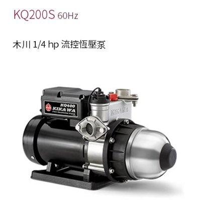 【川大泵浦】東元馬達!!木川KQ-200S 白鐵靜音恆壓加壓機 (1/4HP*3/4